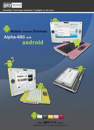 skytone-alpha-android
