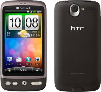 Futurs HTC, bientôt dans nos poches??? Htc-desire-hd