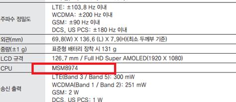 Samsung Galaxy S4 LTE-Advanced rumeurs 200602