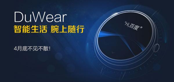 L\'OS de Baidu DuWear compatible avec les montres Android Wear...