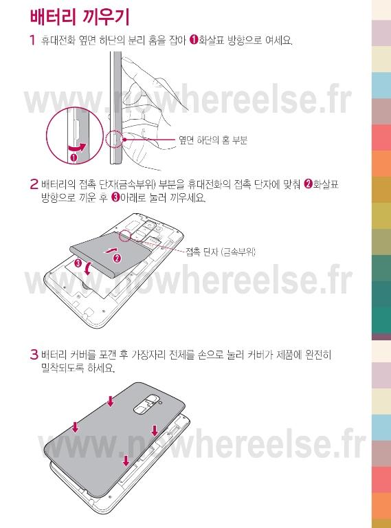 LG G2 manuel d'utilisation coréen 1