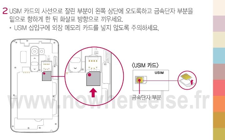 LG G2 manuel d'utilisation coréen 2