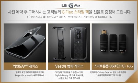 lg g flex 121102